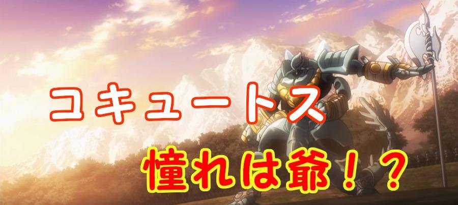 【 オーバーロード 】コキュートスの声優や強さは?爺になるのが夢!