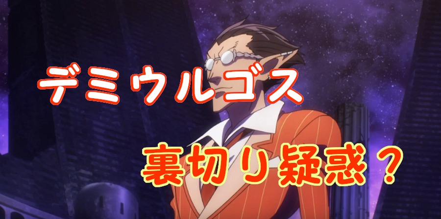 【 オーバーロード 】デミウルゴスの声優や設定!裏切り者だと!?