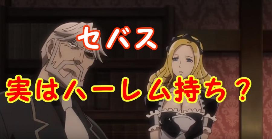 【 オーバーロード 】セバスの声優や強さは?メイドが部下とか羨まっ!