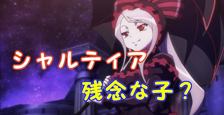 【 オーバーロード 】シャルティアの声優や設定を紹介!かわいい?怖い?